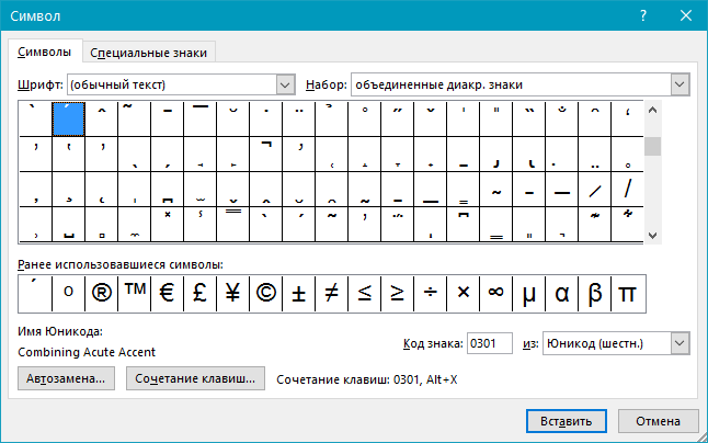 Vstavka-simvolov-okno-vyibora-simvolov-v-Word.png