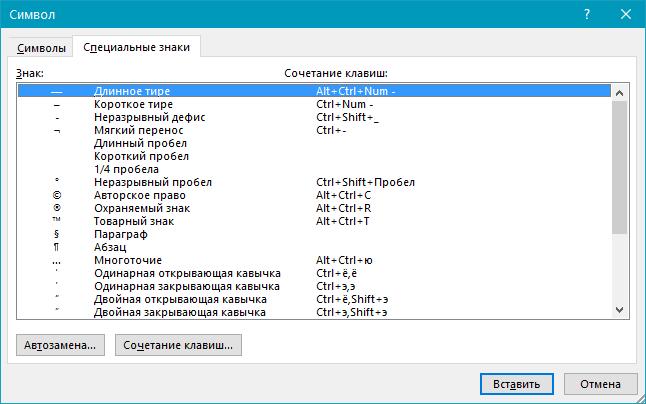 Vstavka-simvolov-spetsialnyie-znaki-v-Word.png