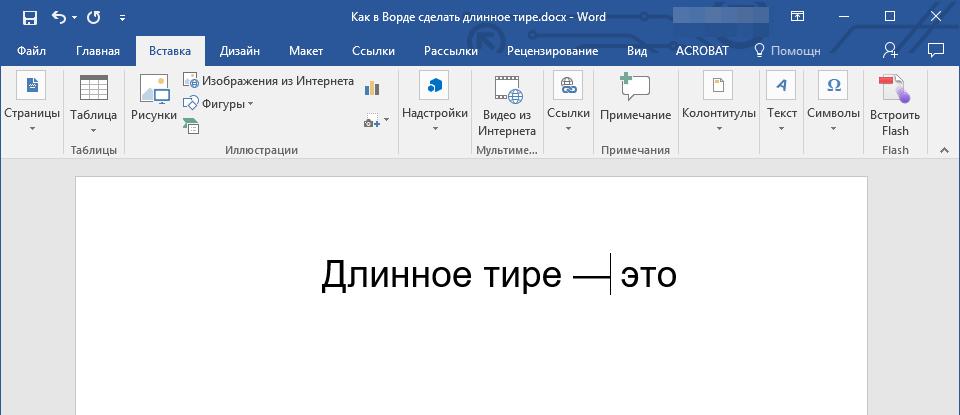 Vstavka-simvolov-dlinnoe-tire-v-Word.png