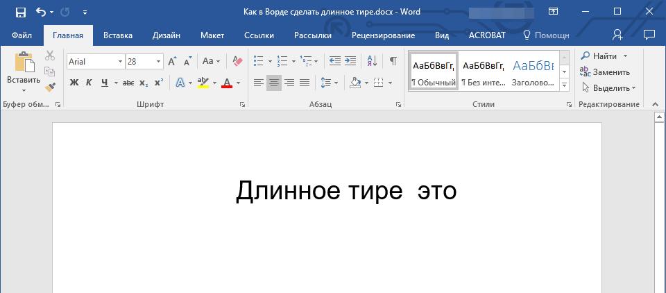 goryachie-kombinatsii-klavish-mesto-dlya-tire-v-Word.png