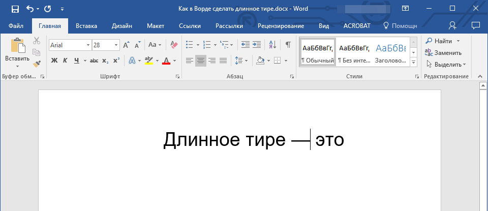 goryachie-kombinatsii-klavish-dlinnoe-tire-v-Word.png