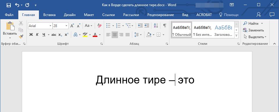 goryachie-kombinatsii-klavish-obyichnoe-tire-v-Word.png