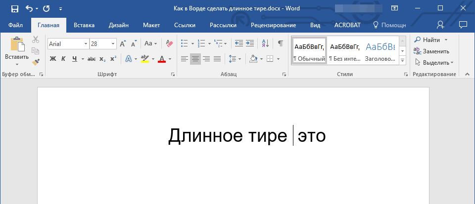Universalnyiy-metod-mesto-dlya-tire-v-Word.png