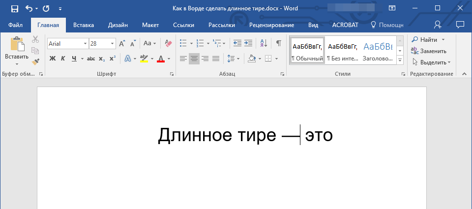 Universalnyiy-metod-dlinnoe-tire-v-Word.png