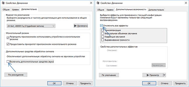 disable-audio-effects-windows-10.png