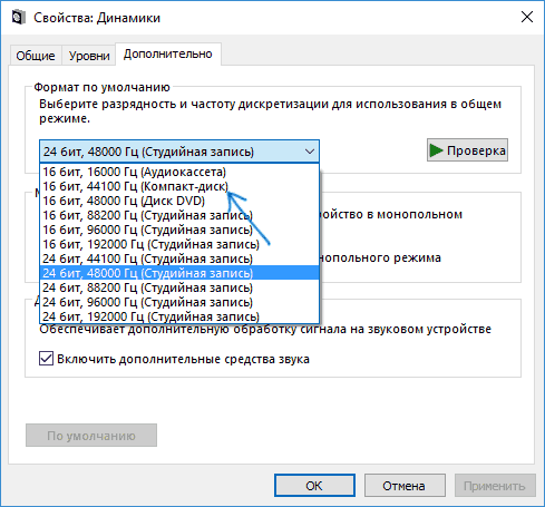 set-audio-format-windows-10.png