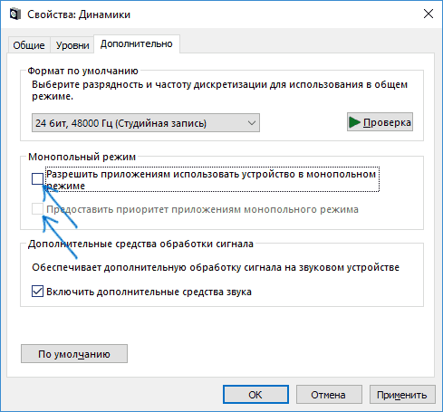 disable-exclusive-mode-audio-windows-10.png