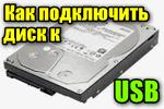 Kak-podklyuchit-disk-k-USB.png