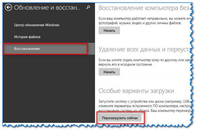 Vosstanovlenie-perezagruzit-seychas-800x532.jpg