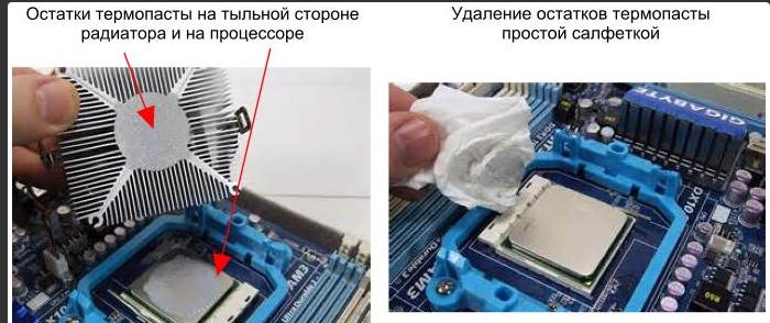 Ochishhaem-radiator-i-processor-ot-ostatkov-termopasty.png