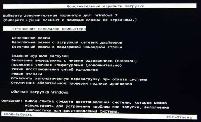 zapusk-sredstva-vosstanovleniya-windows-7.jpg