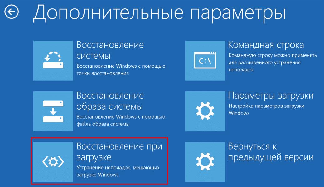 zapusk-sredstva-vosstanovleniya-windows-10.png