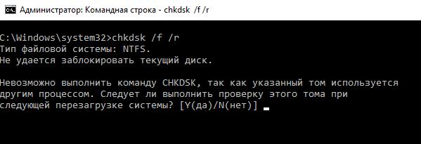 proverka-diska-chkdsk-e1572111359958.png