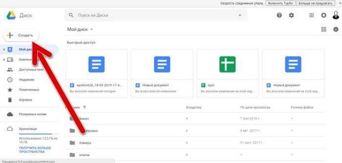 zagruzka-fajlov-na-google-disc.jpg