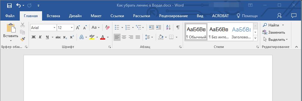 Liniya-udalena-v-Word.png