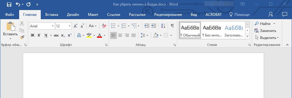 granitsa-udalena-v-Word-1.png