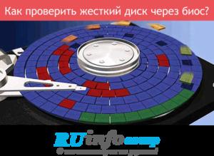 kak-proverit-zhestkij-disk-cherez-bios-300x219.png