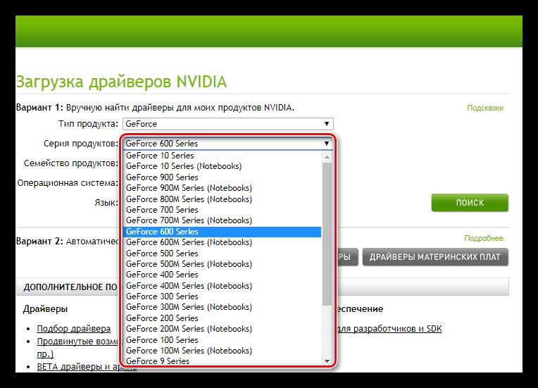 Vyibor-serii-produkta-videokartyi-na-ofitsialnom-sayte-Nvidia.png