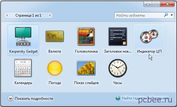 gadget-cpu-2.jpg