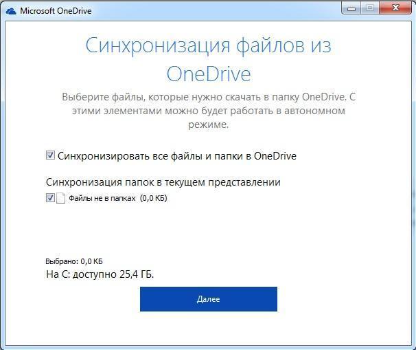 one_drive_synchronization.jpg