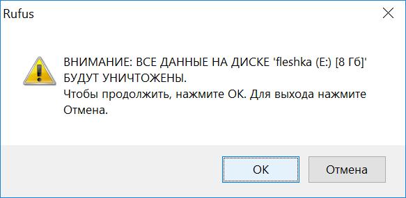 Preduprezhdenie-ob-udalenii-dannyih.png