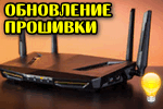 Obnovlenie-proshivki-routera.png