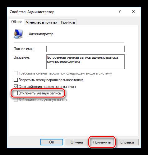 Vklyuchenie-uchetnoy-zapisi-Administratora-v-osnastke-upravleniya-Windows-10.png