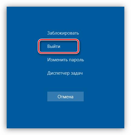 Vyihod-iz-sistemyi-v-Windows-10.png