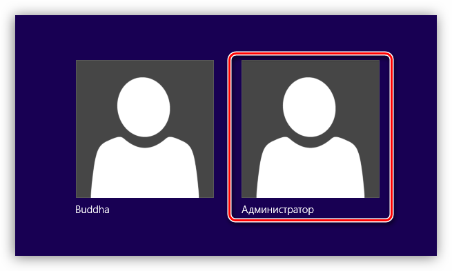 Vhod-v-sistemu-pod-uchetnoy-zapisyu-Administratora-v-Windows-8.png