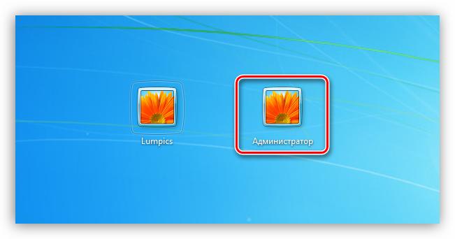 Vhod-v-sistemu-pod-uchetnoy-zapisyu-Administratora-v-Windows-7.png