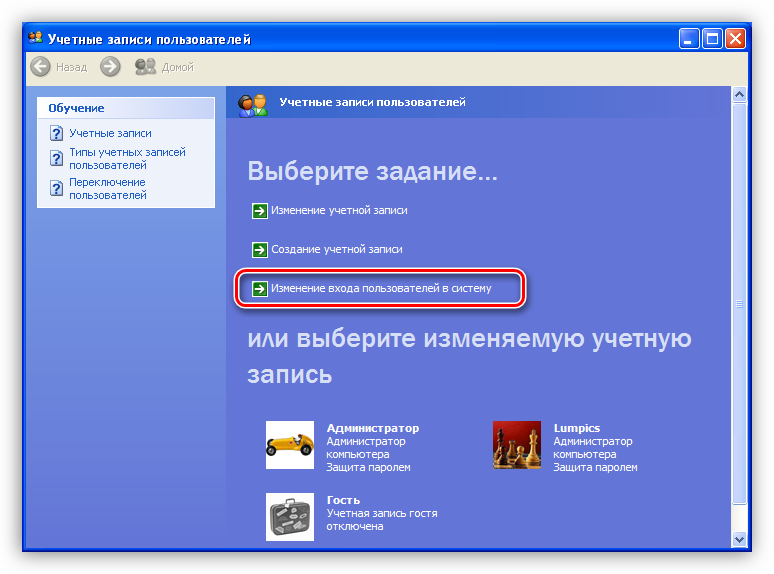 Perehod-k-izmeneniyu-vhoda-polzovateley-v-sistemu-v-Windows-XP.png