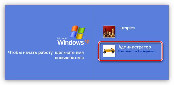 Vhod-v-sistemu-pod-uchetnoy-zapisyu-Administratora-v-Windows-XP.png