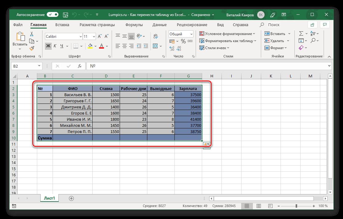Vydelit-tabliczu-v-Excel-dlya-ee-kopirovaniya-v-Microsoft-Word.png
