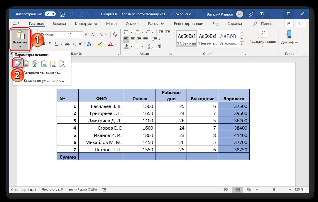 Vstavka-tabliiczy-s-sohraneniem-ishodnogo-formatirovaniya-v-Microsoft-Word.png