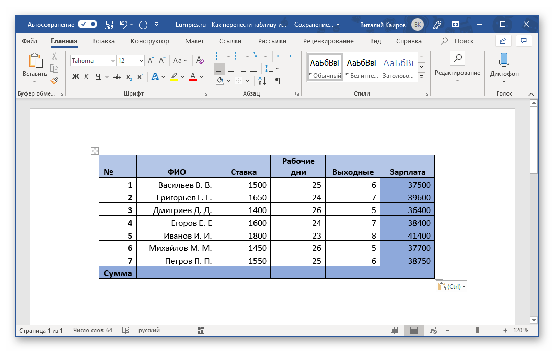 Skopirovannaya-iz-Excel-tablicza-vstavlena-v-Microsoft-Word.png