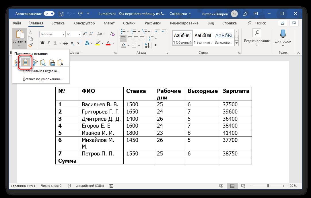 Ispolzovat-stili-konechnogo-dokumenta-dlya-vstavki-tabliczy-v-Microsoft-Word.png