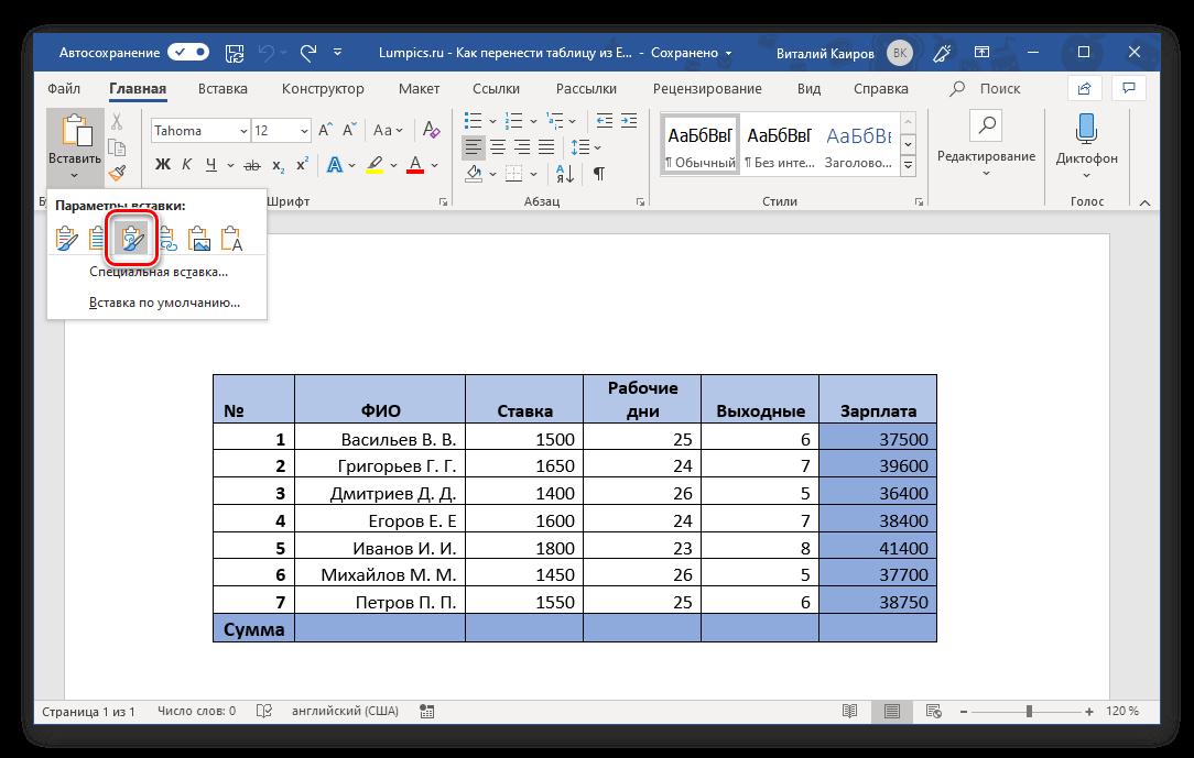 Svyazat-i-sohranit-ishodnoe-formatirovanie-tabliczy-v-Microsoft-Word.png