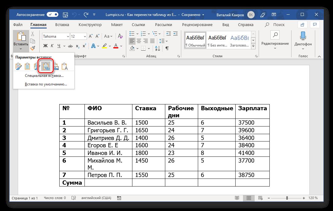 Svyazat-i-ispolzovat-konechnye-stili-tabliczy-v-Microsoft-Word.png