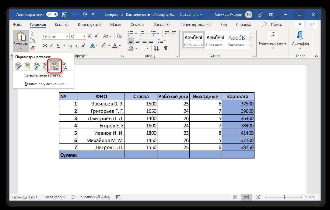 Vstavit-tabliczu-v-vide-risunka-v-Microsoft-Word.png