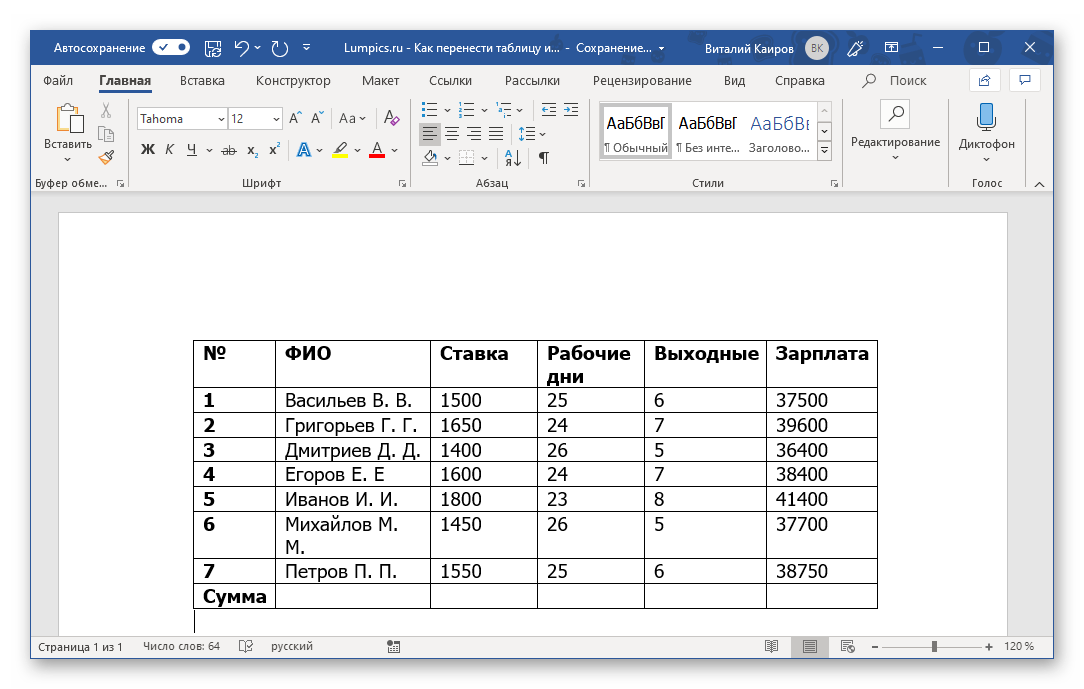 Primer-vstavki-tabliczy-iz-Excel-v-Microsoft-Word.png