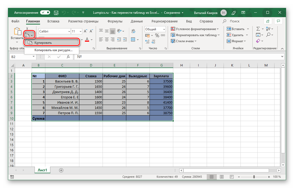 Kopirovat-tabliczu-iz-Excel-dlya-ee-vstavki-v-Microsoft-Word.png