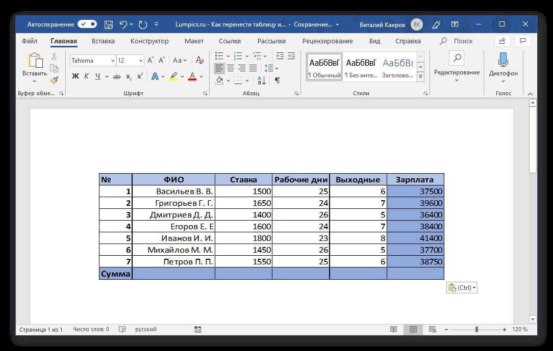 Rezultat-speczialnoj-vstavki-tabliczy-v-Microsoft-Word.png