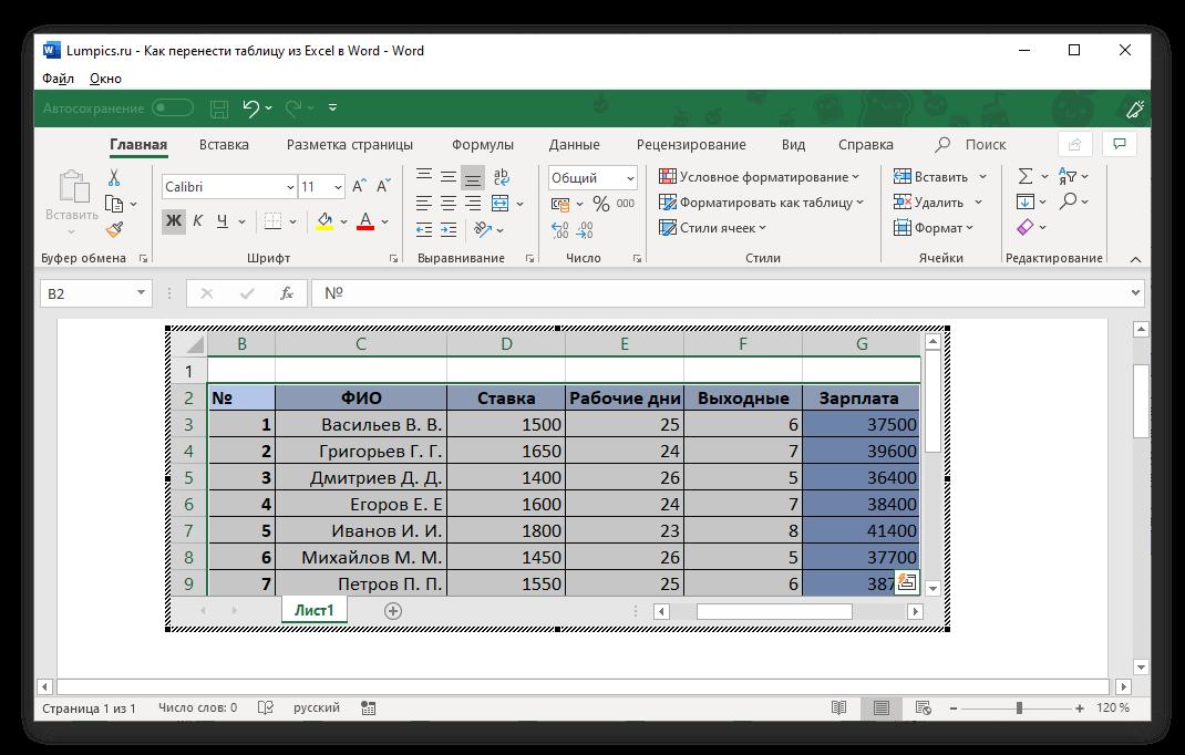 Rabota-s-perenesennoj-iz-Excel-tabliiczej-v-Microsoft-Word.png