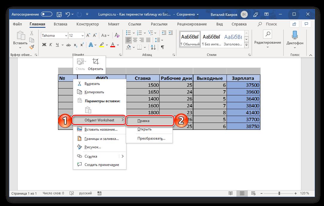 Perehod-k-izmeneniyu-perenesennoj-tabliczy-v-Microsoft-Word.png