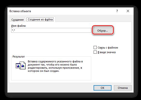 Okno-vstavki-tabliczy-kak-obekta-v-programmu-Microsoft-Word.png