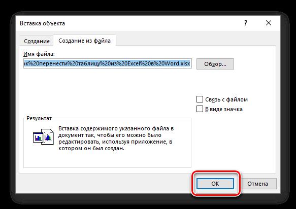 Prostaya-vstavka-tabliczy-iz-fajla-v-programme-Microsoft-Word.png