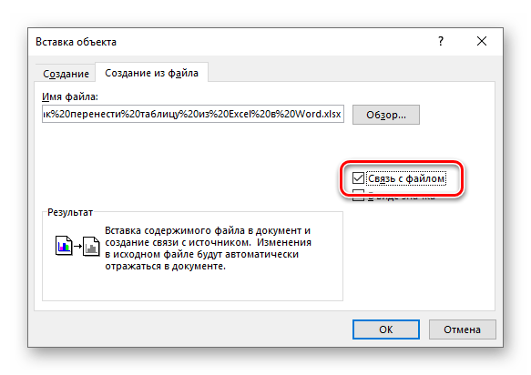 Svyazat-tabliczu-s-fajlov-Excel-v-programme-Microsoft-Word.png