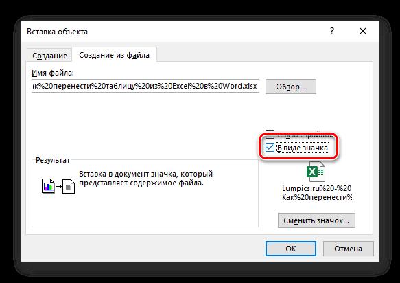 Vstavka-tabliczy-v-vide-znachka-v-programmu-Microsoft-Word.png
