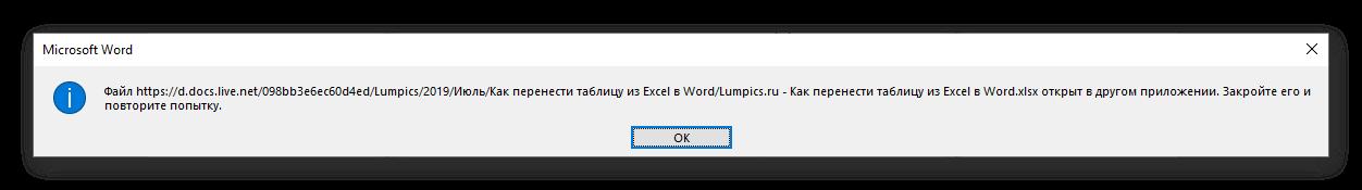 Uvedomlenie-o-vozmozhnoj-oshibke-pri-vstavke-tablczy-v-Microsoft-Word.png