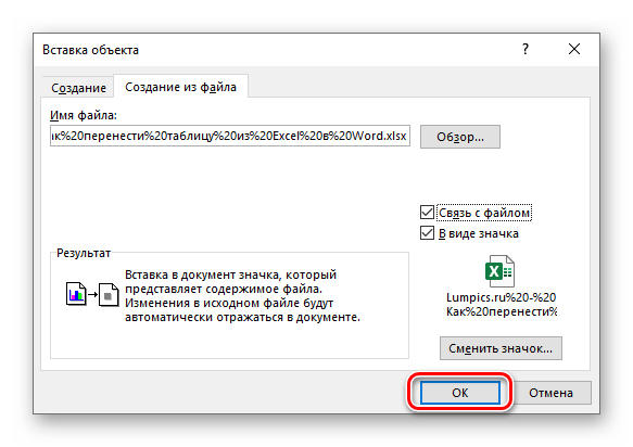 Podtverzhdenie-vstavki-tabliczy-iz-fajla-v-programme-Microsoft-Word.png